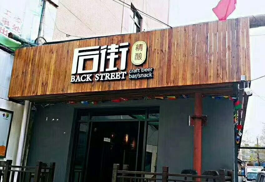 <b>TIANTAI's first craft beer bar opened in Jinan city</b>